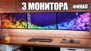3 Монитора - Финал