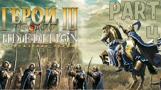 Heroes of Might and Magic 3 part 4