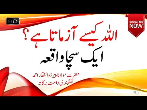 How ALLAH test people, A true Story by Peer Zulfiqar Naqshbandi
