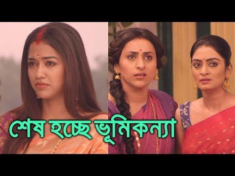 টেলিভিশনের পর্দায় আর দেখা যাবে না ধারাবাহিক ভূমিকন্যা। Bengali TV Serial Bhoomikanya