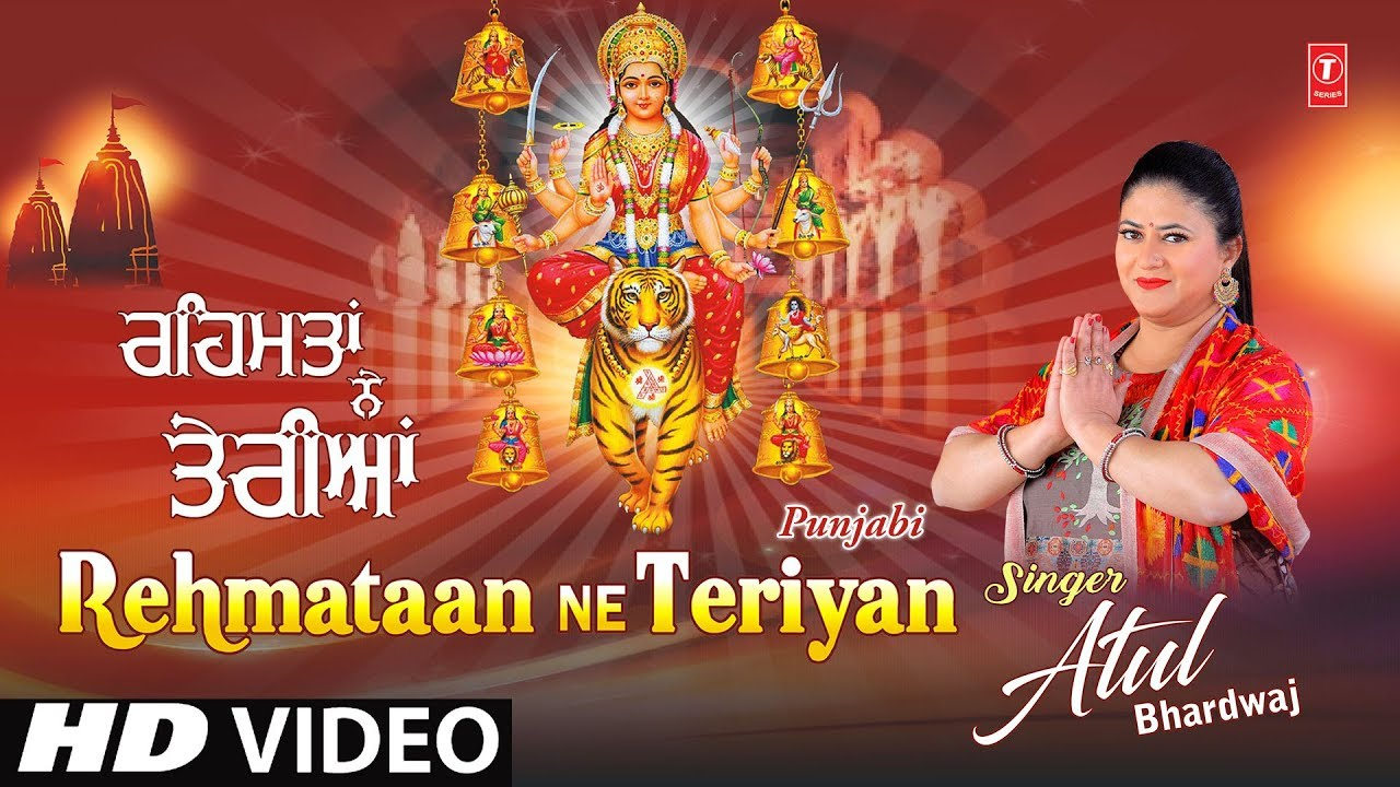 Rehmataan Ne Teriyan I Punjabi Devi Bhajan I ATUL BHARDWAJ I Latest Full HD Video Song