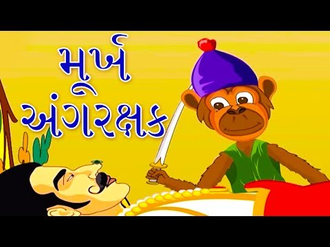 New Gujarati Varta  Bal Varta  Gujarati Story For Children  Story In Gujarati