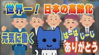 世界一!日本の高齢化、もうすぐ3人に1人がおじいちゃんおばあちゃんに!?【マスクにゃんニュース】