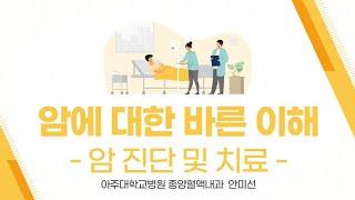 암에 대한 바른 이해(암의진단 및 치료)_안미선 교수