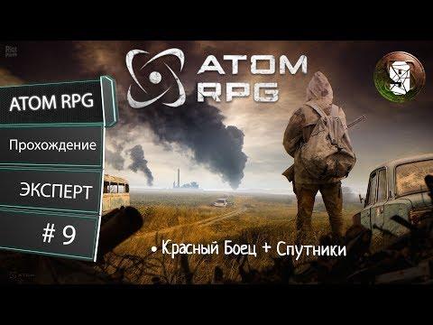 [ATOM RPG] #09: Красный Боец, Спутники, Стратег