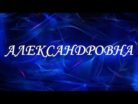 Значение отчества Александровна. Женские отчества и их значения