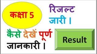 कक्षा 5 का रिजल्ट जारी 👍 Class Five Result by Fact Singular