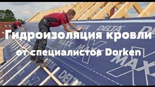 видео ГИДРОИЗОЛЯЦИЯ КРОВЛИ