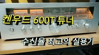 켄우드 600T 튜너, Just Play (멘트 없음)