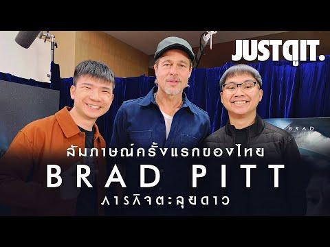 สัมภาษณ์ EXCLUSIVE กับ BRAD PITT : AD ASTRA ภารกิจตะลุยดาว #JUSTดูIT