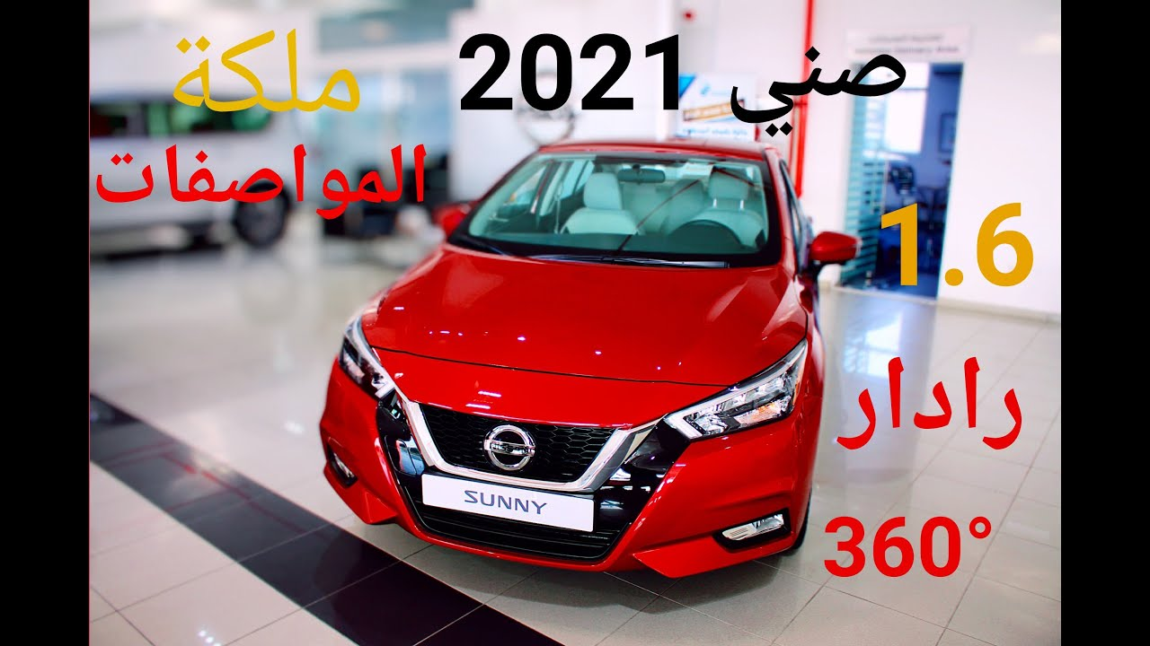 Nissan Sunny 2021 Full Option نيسان صني 2021 فل كامل الشكل الجديد ملكة المواصفات Youtube