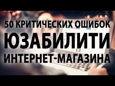 50 критических ошибок юзабилити интернет-магазина