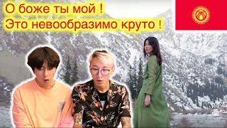 Реакция корейцев на красоты Кыргызстана !!! with HARU (Юрий Пак)