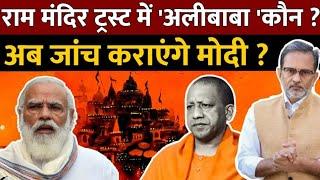 Ram Mandir Scam : राम मंदिर ट्रस्ट में ऐसे हो रहे हैं घोटाले ? मोदी कराएंगे जांच ? Ajit Anjum