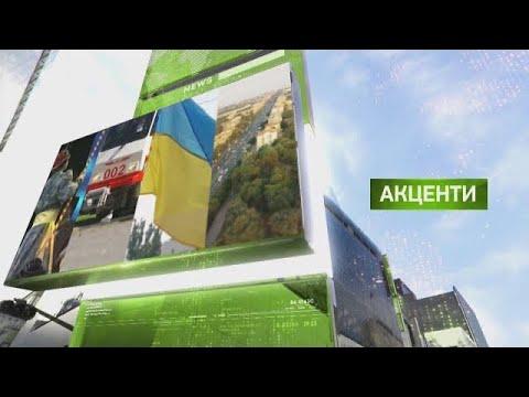 Телеканал Z: Акценти - «Велике будівництво» - 09.12.2020