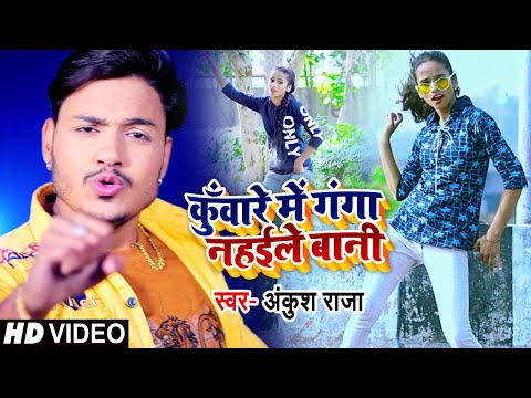 DANCE VIDEO | कुँवारे में गंगा नहईले बानी | Ankush Raja , Shilpi Raj | Superhit Bhojpuri Song 2021