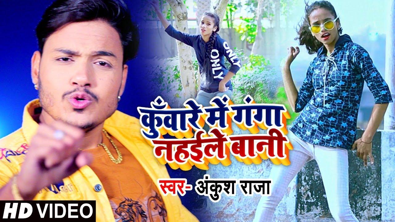 Download DANCE VIDEO   कुँवारे में गंगा नहईले बानी   Ankush Raja , Shilpi Raj   Superhit Bhojpuri Song 2021