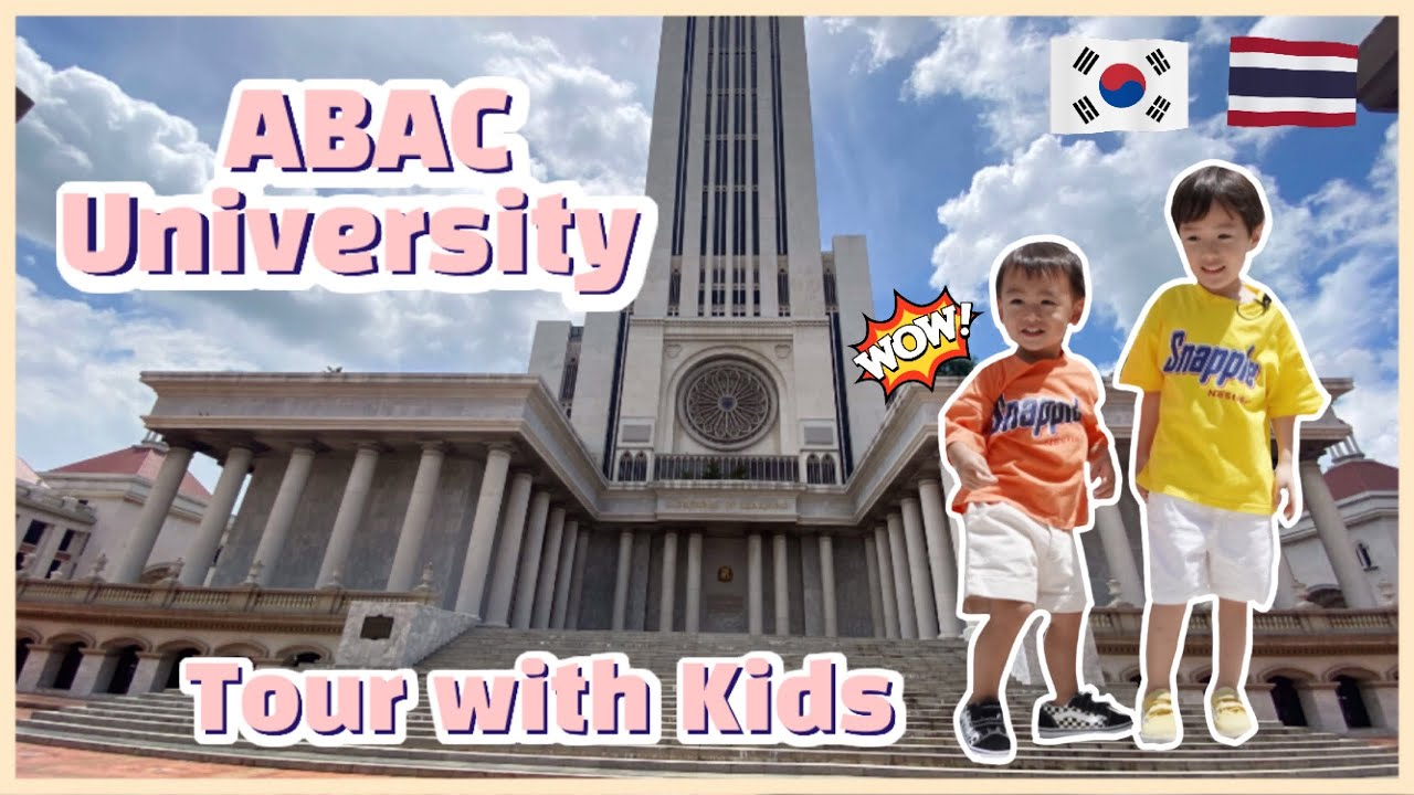 🇰🇷🇹🇭พาลูกๆไปดูมหาลัยของออมม่าอัปป้า   ABAC University   아이들에게 엄마,아빠가 졸업한 대학교 보여주기!