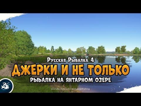 Щука на Янтарном озере. Русская Рыбалка 4