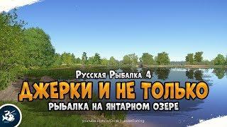 Щука на Янтарном озере Русская Рыбалка 4
