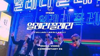 1TEAM(원팀) - 얼레리꼴레리(ULLAELI KKOLLAELI) MV COMMENTARY #2