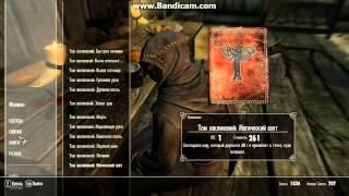 Прохождения Skyrim (Помоч жителям Морфола)