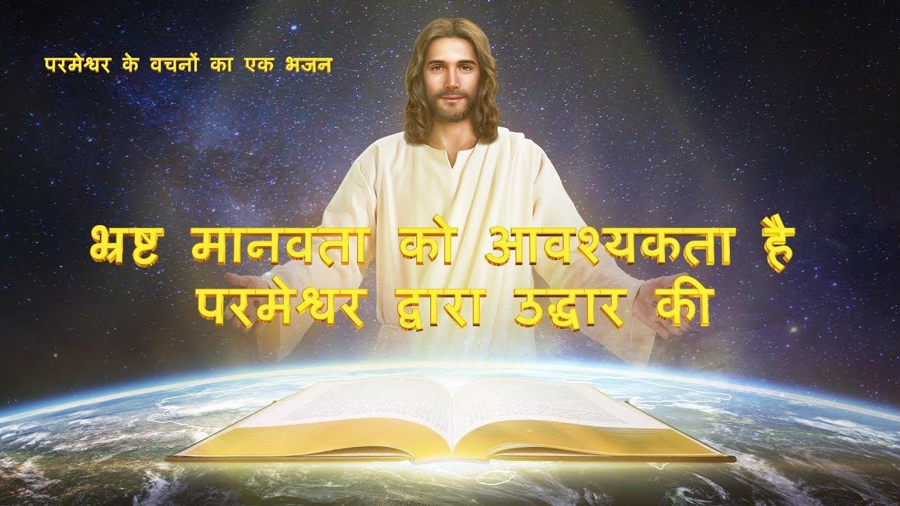 New Hindi Christian Song 2018 | भ्रष्ट मानवता को आवश्यकता है परमेश्वर द्वारा उद्धार की