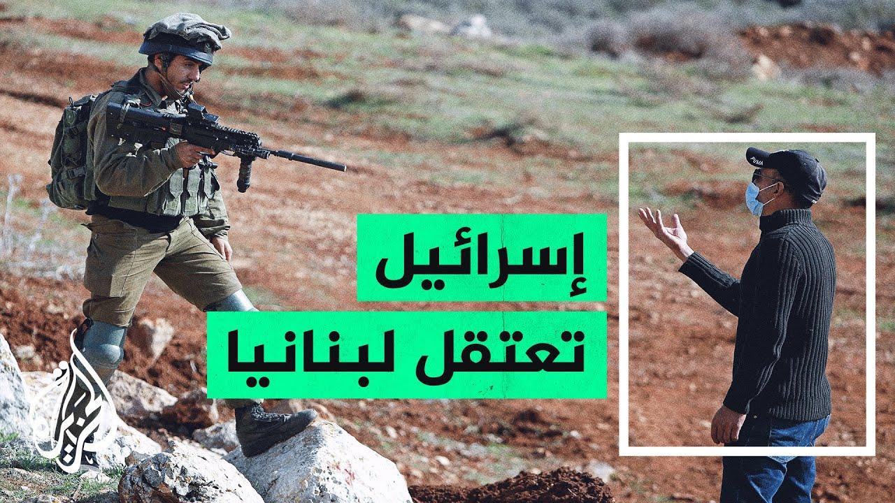 إسرائيل تعتقل مواطنا لبنانيا بتهمة عبور الحدود  - نشر قبل 4 ساعة