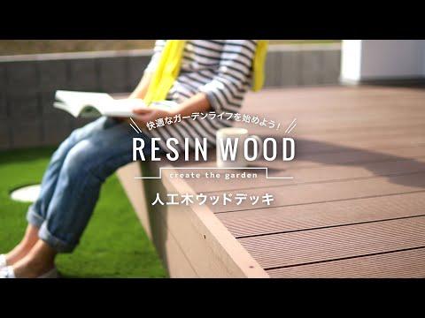 DIY|人工木ウッドデッキ RESIN WOOD(レジンウッド)RESTA