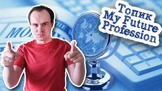 Топик My Future Profession Моя Будущая Профессия средний уровень