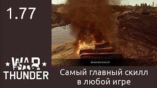 War Thunder - Самый главный скилл в игре?