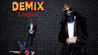 Demix 5 серия - Босс и Барон | Big Rassian Boss |  Сериал Demix