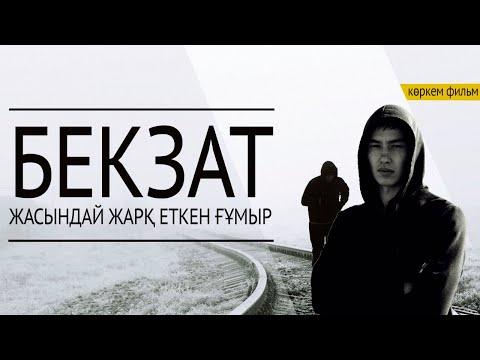 БЕКЗАТ - ИНТЕРНЕТ-ПРЕМЬЕРА фильма!