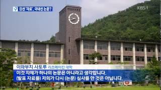 정종섭 일본 학술지 발표 논문 허위 등록 논란