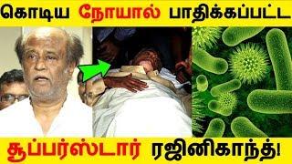 கொடிய நோயால் பாதிக்கப்பட்ட  சூப்பர்ஸ்டார் ரஜினிகாந்த்!   Tamil Cinema   Kollywood News