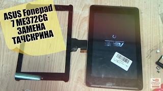 asus Fonepad 7 ME372CG K00E замена тачскрина(сенсорного стекла)разборка,ремонт!!!