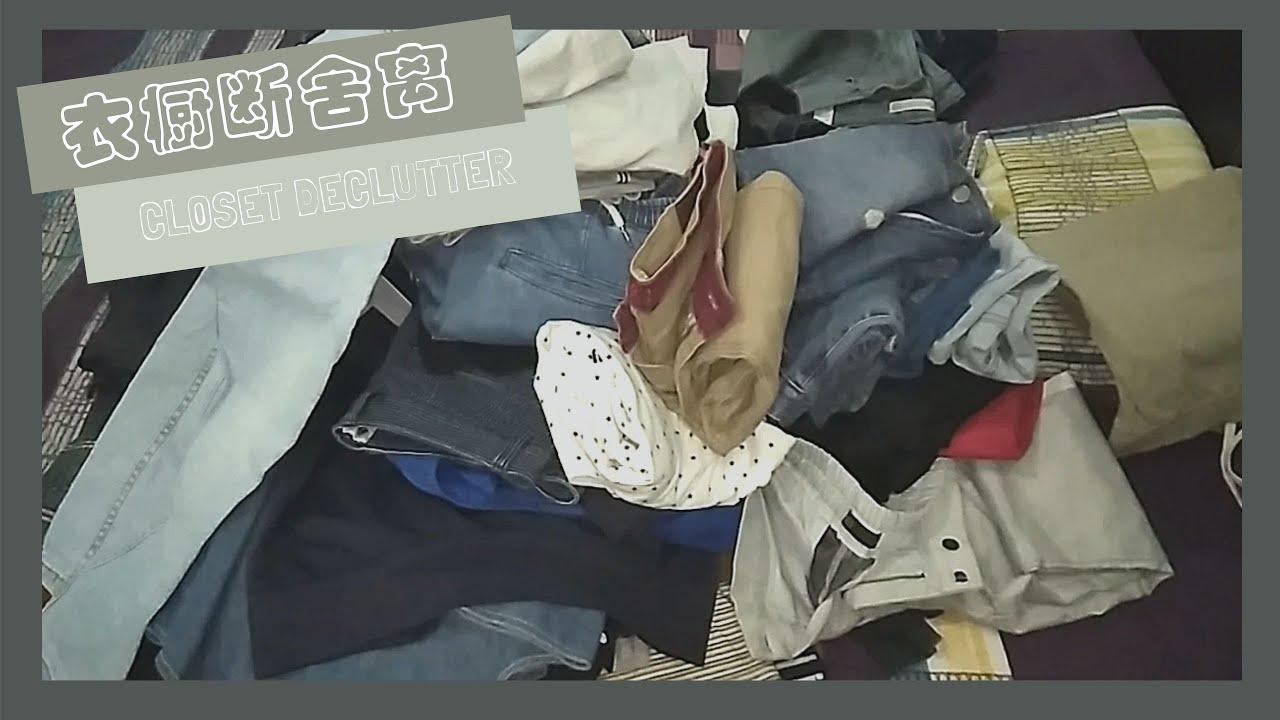 【断舍离】【ENG MAN】衣橱断舍离   Declutter My Closet