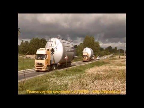 Перевозка негабаритных грузов от Latsped