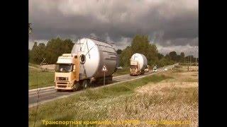 Перевозка негабаритных грузов от Latsped(, 2016-01-13T09:09:48.000Z)