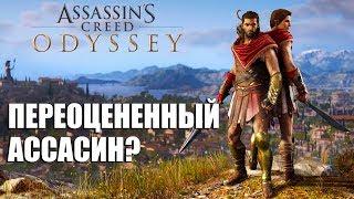 Обзор Assassin's Creed Odyssey - Переоцененный Ассасин?