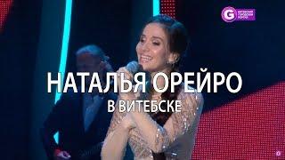 Наталья Орейро на Славянском Базаре в Витебске 2018.  Bazaar in Vitebsk 2018