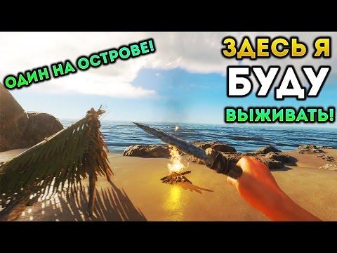 Игра Остров сокровищ, играть бесплатно онлайн (классические)