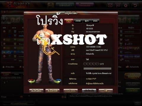 !!โปรวิ้งเร็ว!! X-SHOT. FB ☢ยมทูต☣