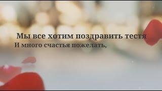 Душевное поздравление тестю с днем рождения от семьи. super-pozdravlenie.ru