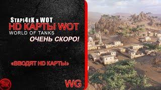 HD КАРТЫ WOT  | ОЧЕНЬ СКОРО ВВОДЯТ!?  | ЧТО НАС ЖДЕТ!?  |  [World of Tanks]