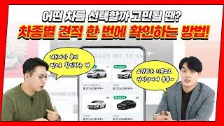 ★댓글이벤트★ 어떤 차를 선택할까 고민 중? 자동차 견…