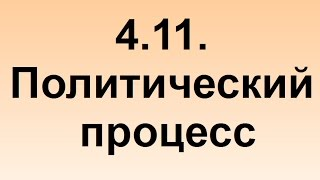 4.11. Политический процесс