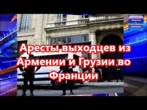 Аресты выходцев из Армении и Грузии во Франции