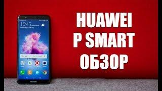 Huawei P Smart - обзор середнячка с NFC и двойной камерой