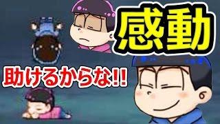 おそ松さんホラーゲーム♯9 怒涛の急展開!トド松を救う兄弟愛に感動した!!